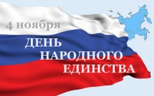 С праздником! Днем народного единства!