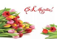 С праздником 8 марта милые дамы!